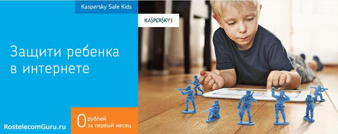 Safe Kids от Ростелеком