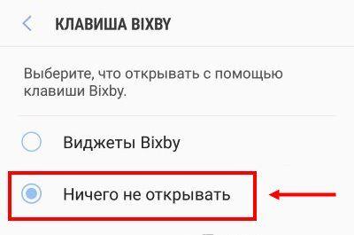 Как отключить кнопку Bixby на Samsung: инструкция