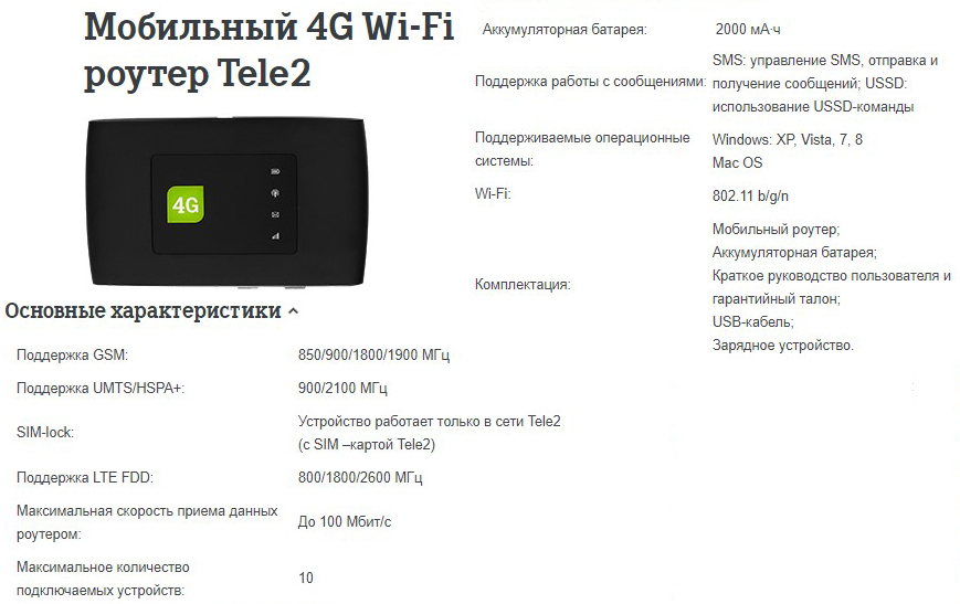 теле2 домашний интернет роутер