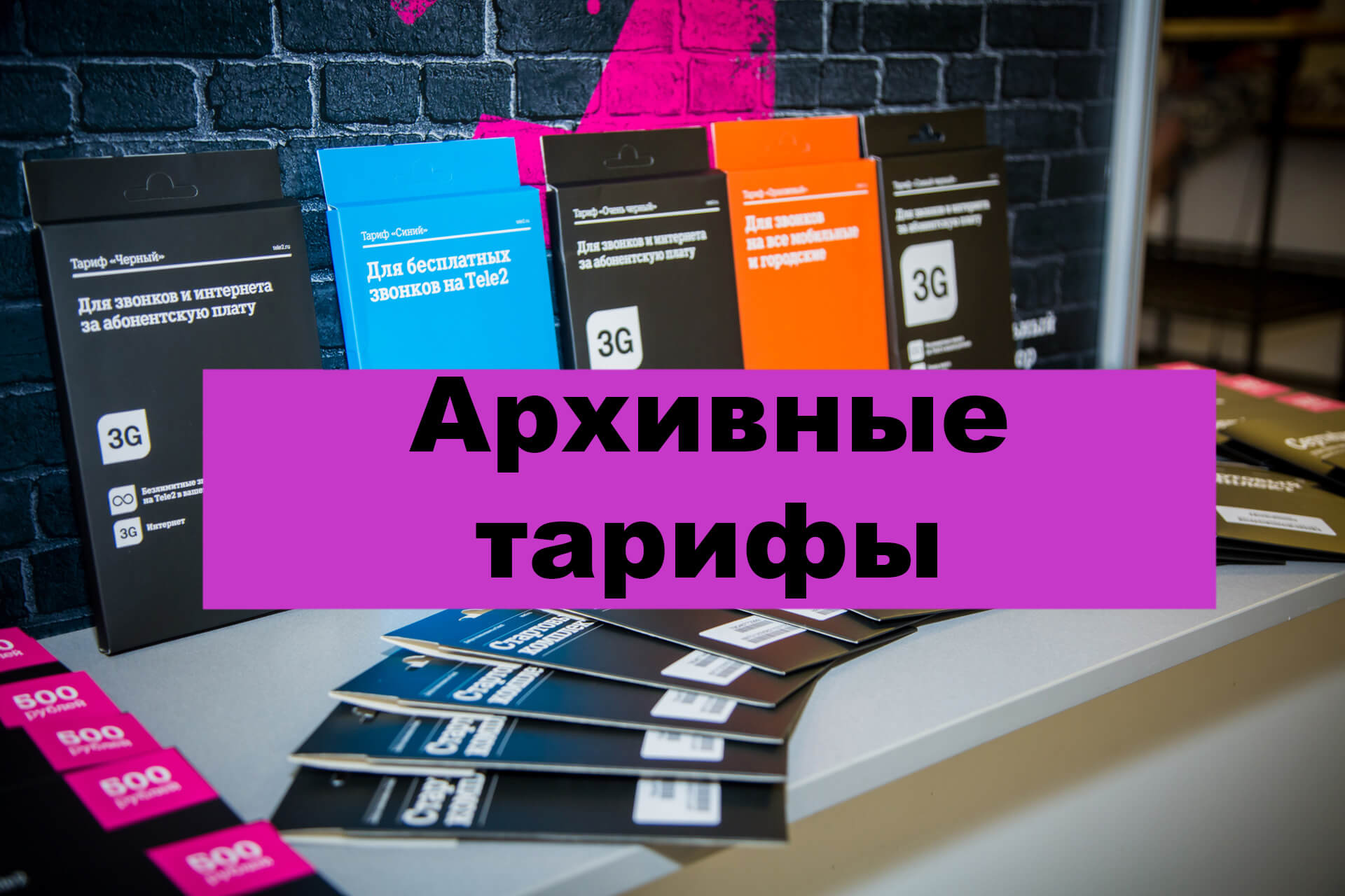 архивные тарифы теле2 омск