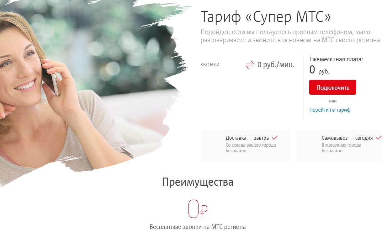 мтс тарифы ростовская область супер