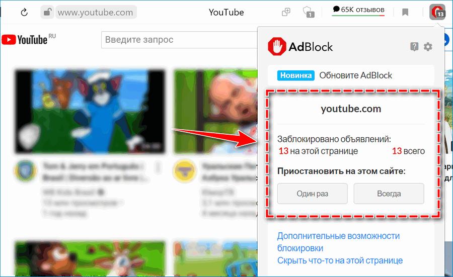 Блокировка AdBlock