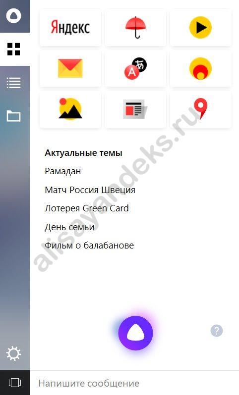 Алиса для Виндовс 10: скачать голосовой помощник Яндекс