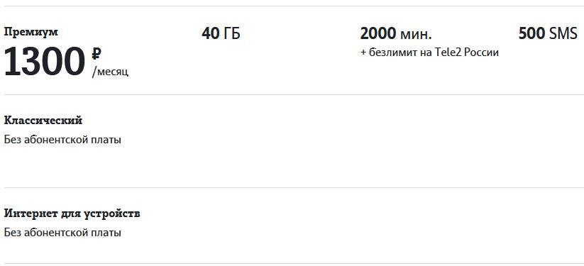 Обзор тарифов Теле2 для Тулы и области в 2021 году