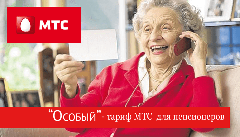 тарифы мтс в беларуси особый
