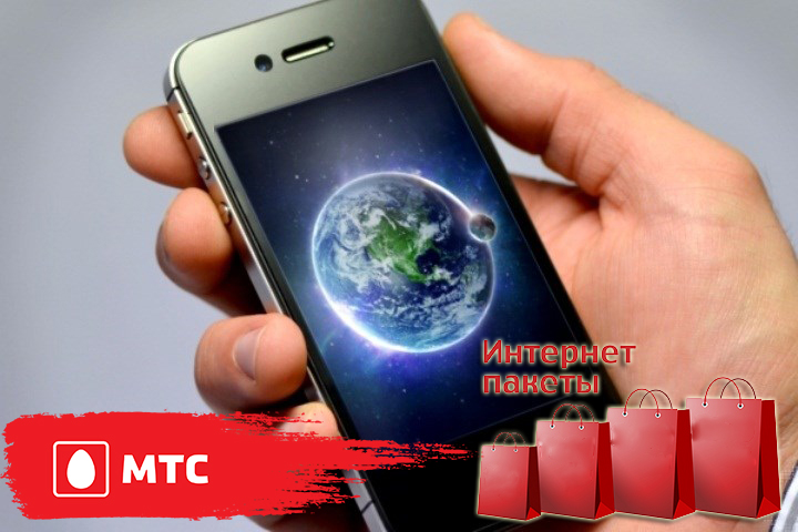 мтс смарт лайт опции интернет