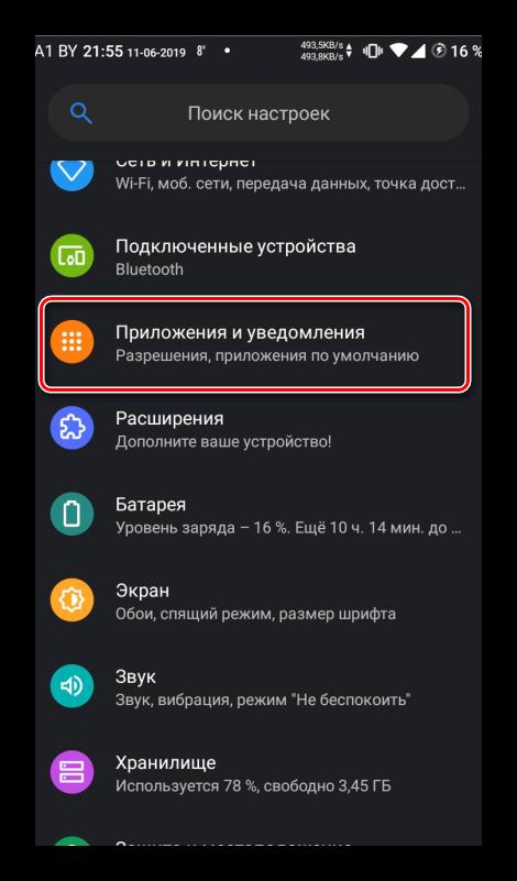 Пункт Приложения и уведомления
