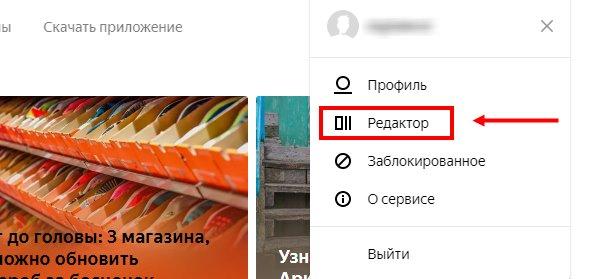 Инструкция: как изменить название канала в Яндекс Дзен