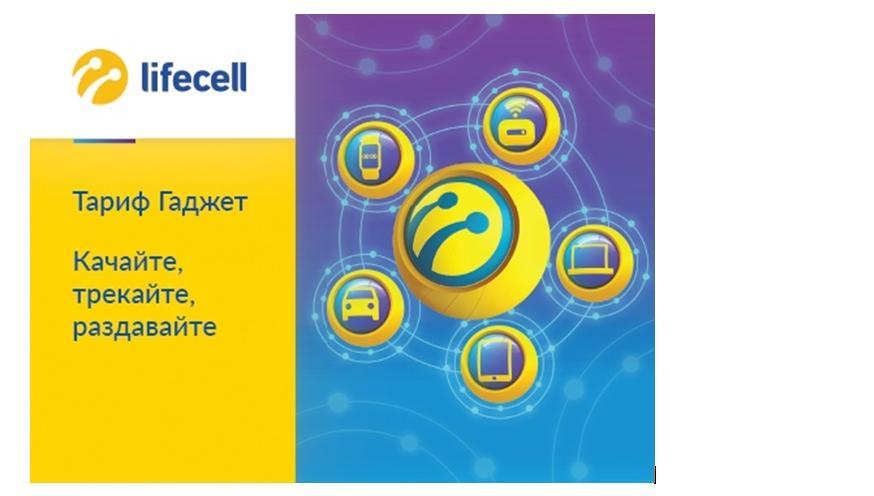 Тариф «Гаджет» от Lifecell