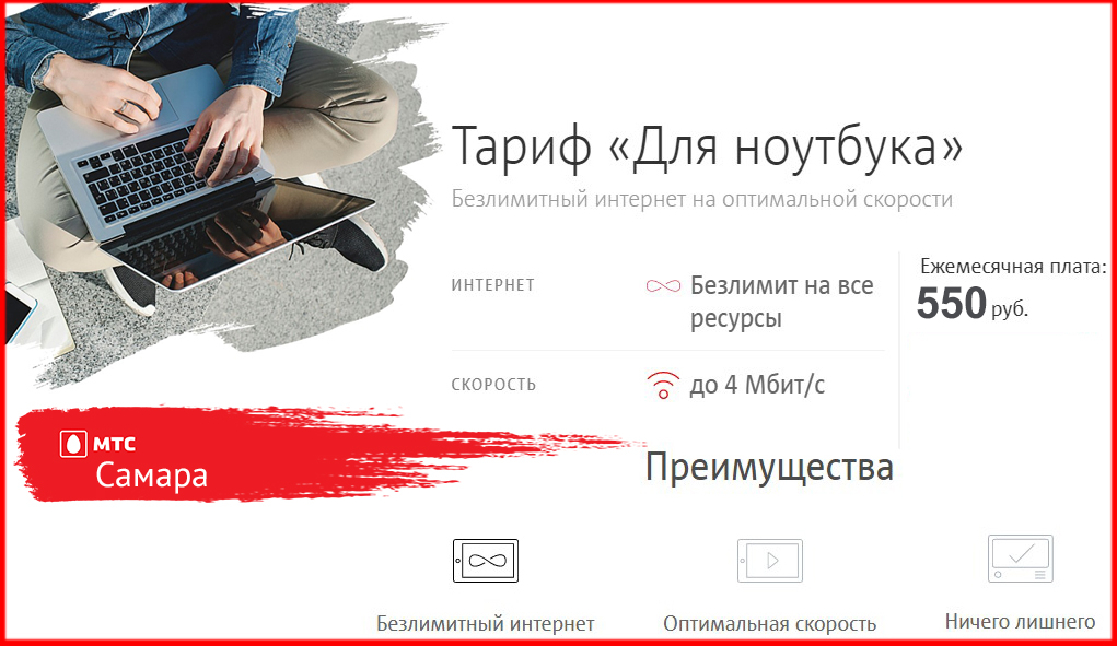 мтс тарифы самарская область для ноутбука