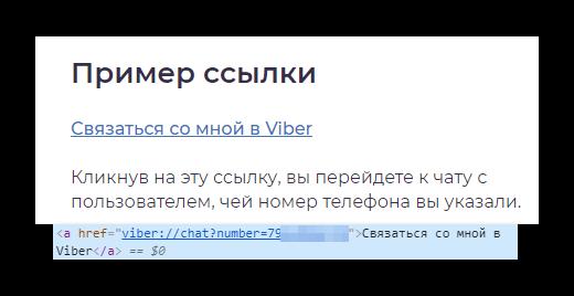 Вид ссылки для Viber как HTML-код