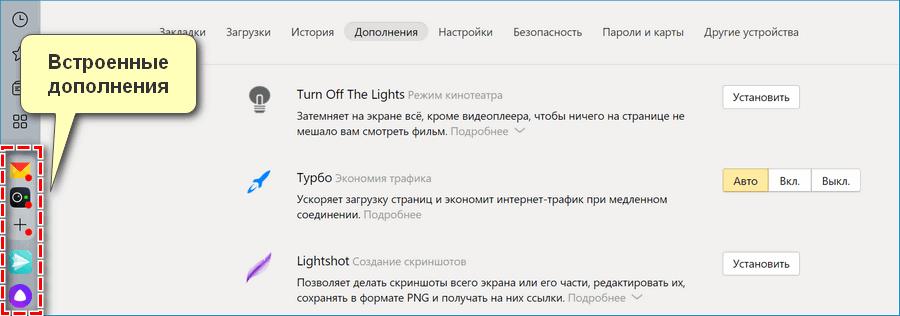 Дополнения Яндекс