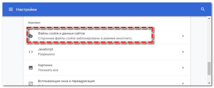 Перейдите в раздел Файлы cookie в Google Chrome
