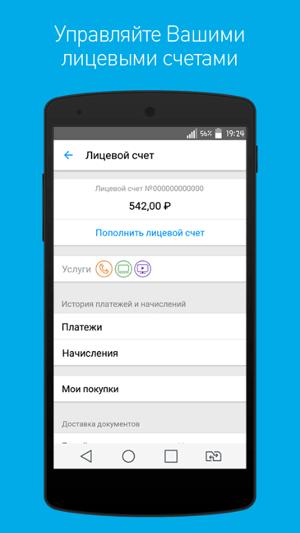 приложение Мой Ростелеком для Android