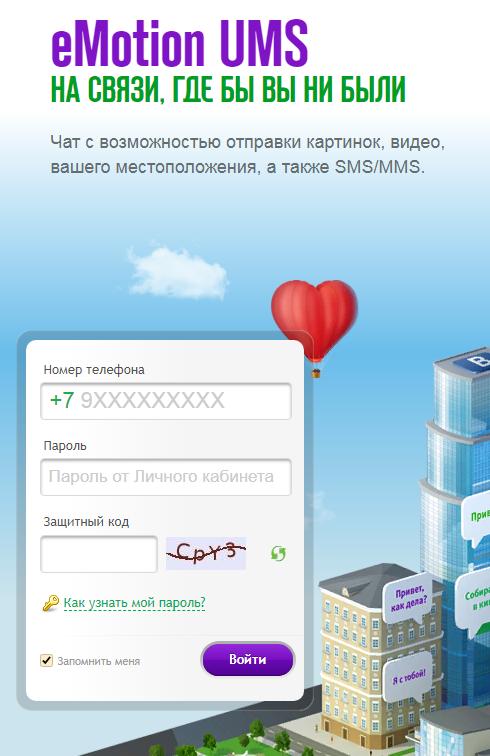 Регистрация в сервисе UMS мегафон