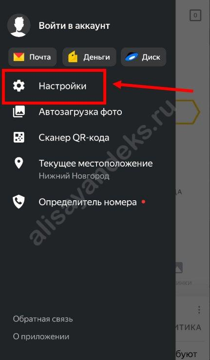 Как включить Алису в Яндексе