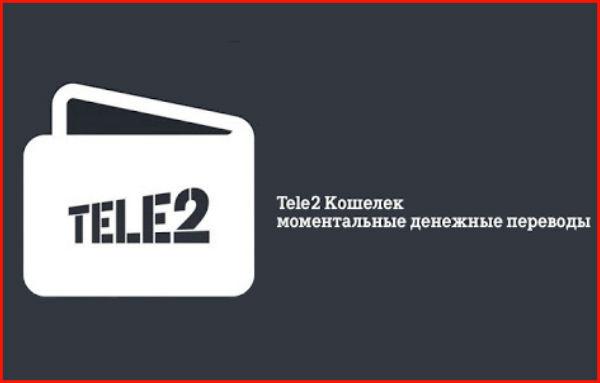поделиться трафиком на теле2 кошелек