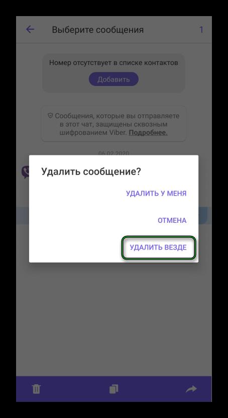 Опция Удалить везде в мессенджере Viber