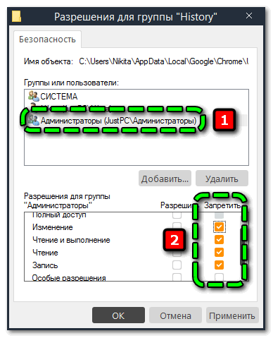 Изменение разрешений на редактирование файла