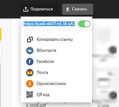 Как пользоваться Яндекс Диском и что это такое?
