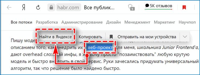 Поиск в Яндексе по слову