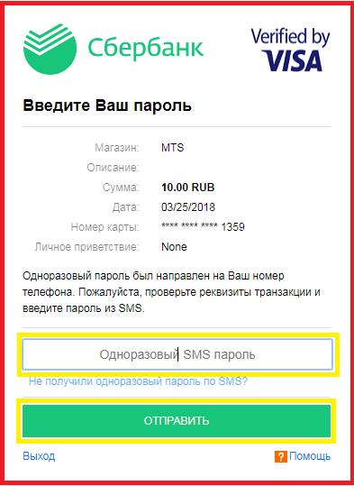 оплата МТС банковской картой 12