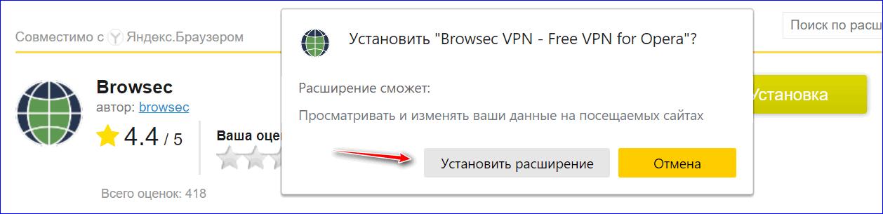 Подтвердите установку Browsec в Yandex Browser