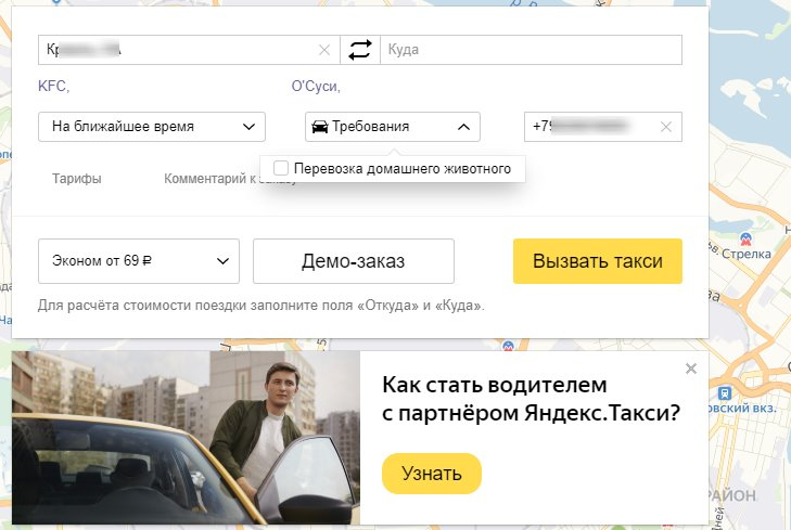 Как вызвать Яндекс Такси с компьютера