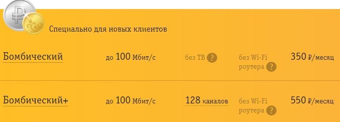 тарифы билайн бомбические в ярославле