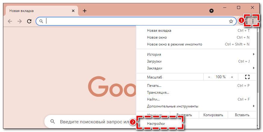 Откройте Настройки в Google Chrome