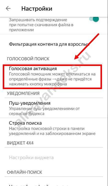 Как включить Алису в Яндексе на телефоне: все способы