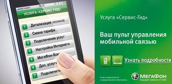 отключить платные услуги на мегафоне через сервис гид