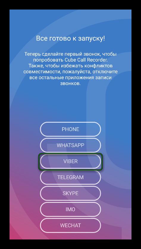 Пункт Viber в Cube ACR