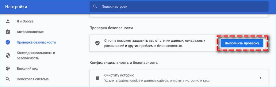 Безопасность Chrome