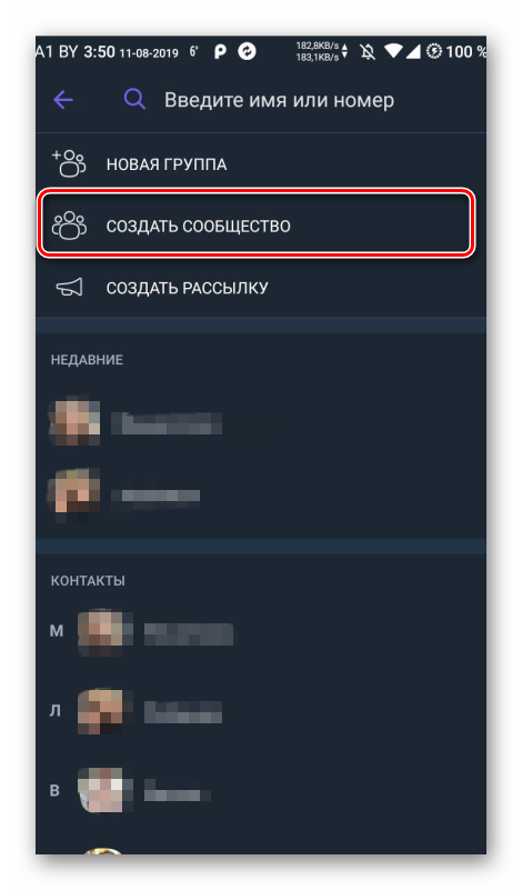 Пункт меню Создать сообщество