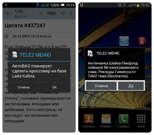 теле2 меню пример