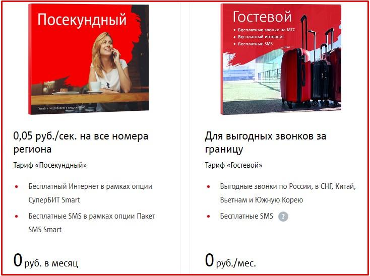 мтс тарифы новосибирск без абон платы