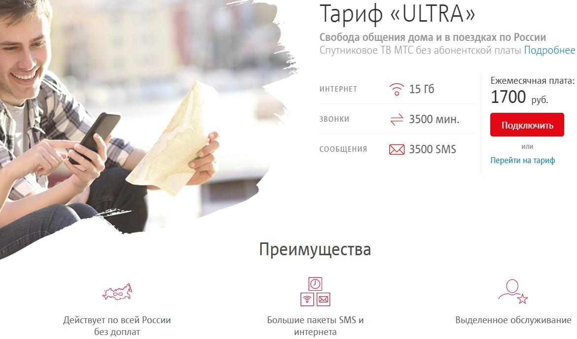 мтс тарифы ростовская область ультра