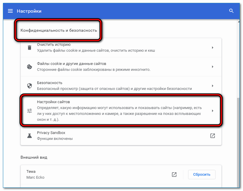 Настройка сайтов Chrome