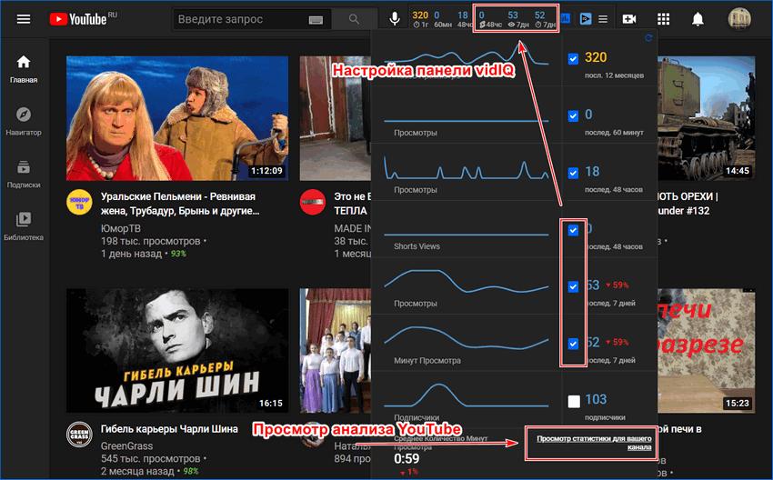 Настройка панели инструментов vidIQ в Яндекс браузере