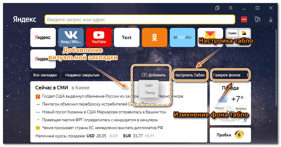 Настройка табло в Яндекс браузере