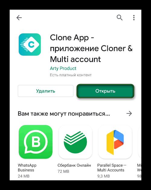 Открыть приложение Clone App в магазине Play Маркет