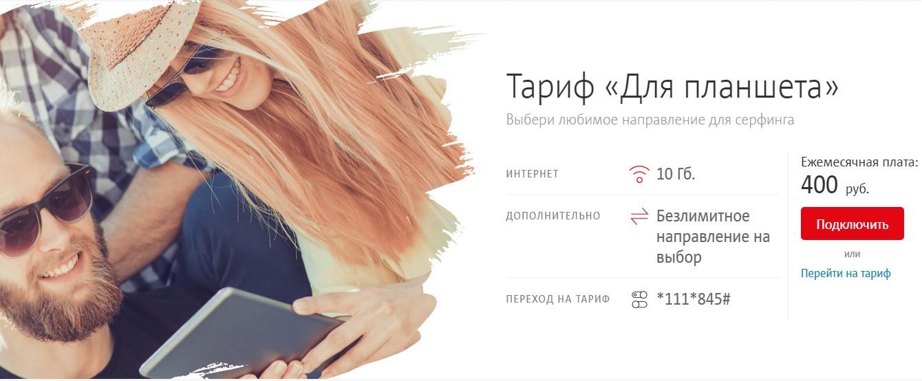 мтс тарифы санкт петербург для планшета