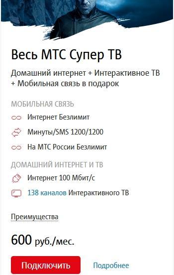Описание тарифов для Саратова и области от МТС в 2021 году