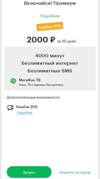 Описание тарифов для Красноярского в 2021 году от Мегафона