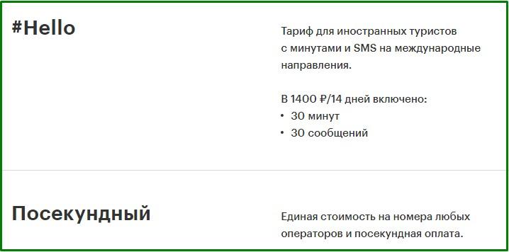 специальные мегафон тарифы для рязани