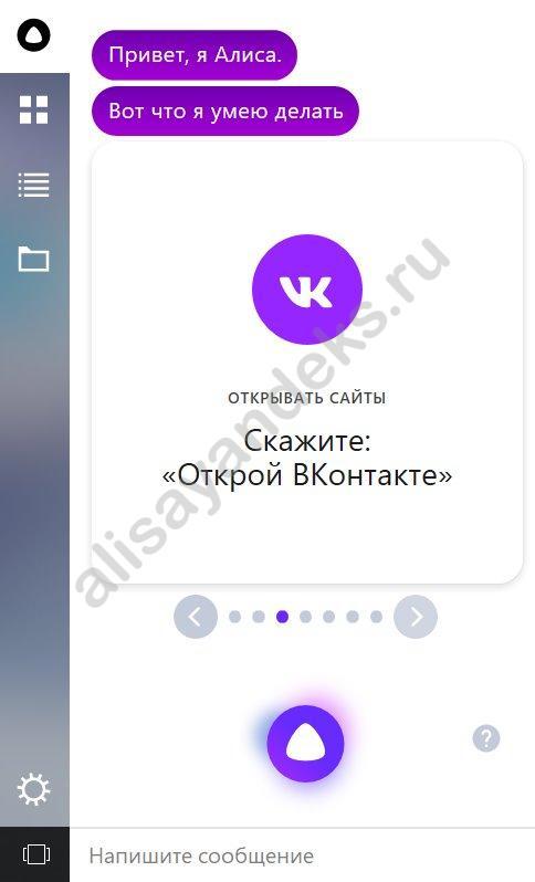 Как пользоваться Алисой в Яндексе: руководство