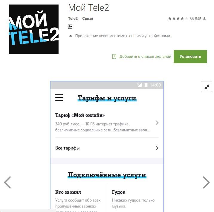 отключить услугу как заработать на теле2 приложение
