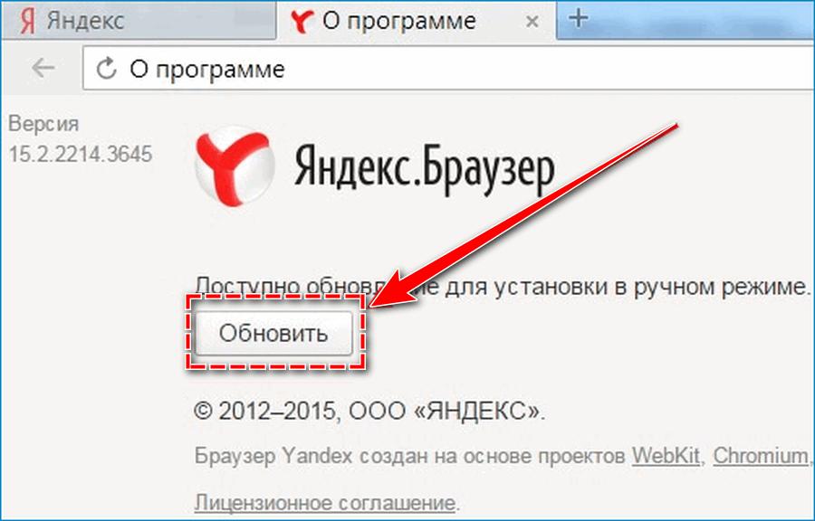 Обновить Яндекс