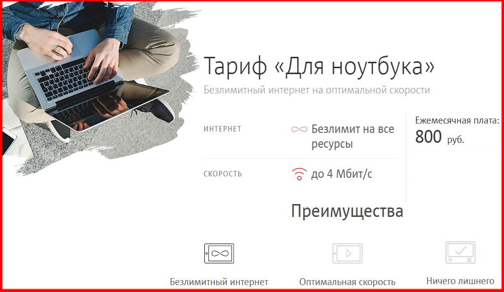 мтс тарифы иркутск для ноутбука